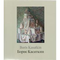 ボリス・カサトキン展 カタログ