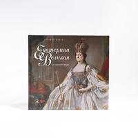 ロシア美術館:ロシア、そして世界におけるエカチェリーナ女帝