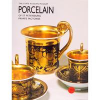 ロシア美術館:ペテルブルクの陶磁器コレクション