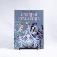 絵本:眠れる森の美女