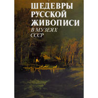 【古書】ロシア絵画の傑作:ソビエト連邦の美術館から