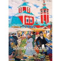 ボリス・クストーディエフ:ロシアの町