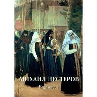 ミハイル・ネーステロフ画集:鐘の音
