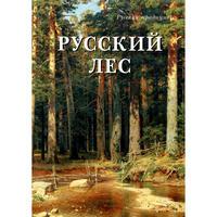 ロシアの森