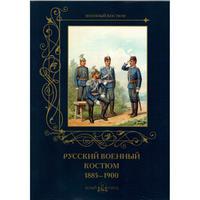 ロシアの軍服 1885-1900