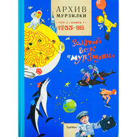 ムルジールカのアルバム:1955-1965