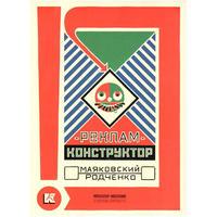 ロシア構成主義広告ポスターポストカードセット