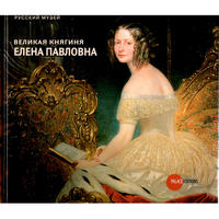 ロシア美術館:皇女エレナ・パヴロワ