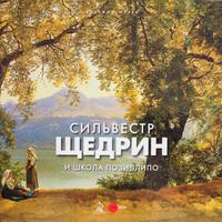 ロシア美術館:シルヴェストル・シチェドリンとポジリッポ派