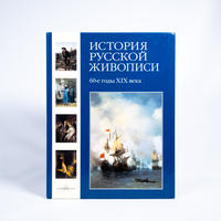 【古書】19世紀のロシア絵画:1860年代