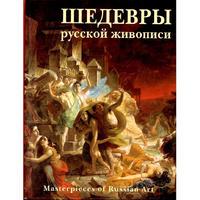 【古書】ロシア絵画の傑作 Masterpieces of Russian Art