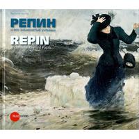 ロシア美術館:レーピンとその名高き弟子たち