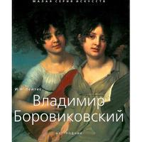 ウラジーミル・ボロヴィコフスキー画集(小さな美術シリーズ)