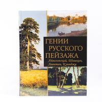 ロシア風景画の天才たち