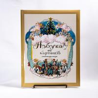 アレクサンドル・ベヌアの絵入りアーズブカ