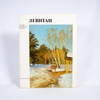 【古書】イサーク・レヴィタン画集