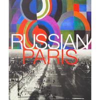 ロシア美術館:ロシア人のパリ 展 カタログ