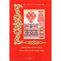 ロシア帝国の民族文様  刺繍とテキスタイル集