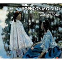 「ボリソフ=ムサトフと『青いバラ』派の巨匠たち」展 カタログ