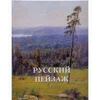 ロシアの風景画集