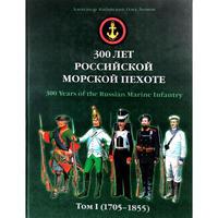 ロシア帝国海兵隊の300年 1705-1855(第1巻)