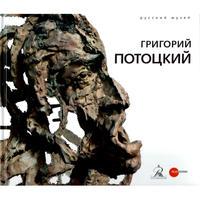 ロシア美術館:グリゴリー・ポトツキー画集