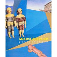 ロシア美術館:ミハイル・オドノラロフ展 カタログ
