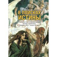 真理の探究:19〜20世紀のロシアの宗教画