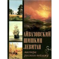 アイヴァゾフスキー、シーシキン、レヴィタン