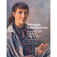 ジナイーダ・セレブリャコワ:パリ時代 1924〜1967