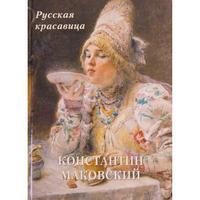 コンスタンチン・マコフスキー画集
