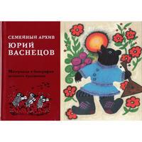 ユーリー・ヴァスネツォフ:家族の記録