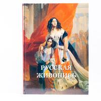 ロシアの絵画(大型本)