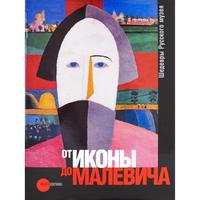 イコンからマレーヴィチまで:ロシア美術館カタログ