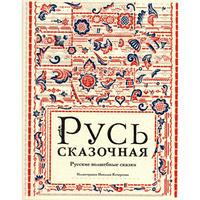 おとぎ話のルーシ:ロシアの民話・昔話集