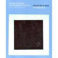 20世紀芸術の旅:トレチャコフ美術館(新館)公式カタログ
