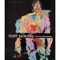 ロシア美術館:ゲオルグ・バゼリッツ展 カタログ