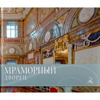 ロシア美術館:大理石宮殿