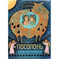 レーミゾフの『ポーソロニ』