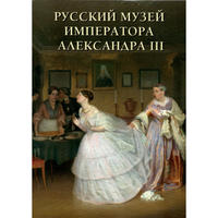 アレクサンドル3世のロシア美術館(2013年)
