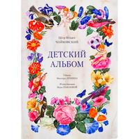 チャイコフスキー「子どものためのアルバム」