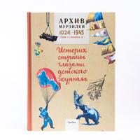 ムルジールカのアルバム:1924-1945 第二巻