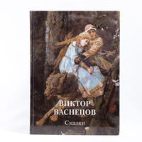 ヴィクトル・ヴァスネツォフ画集:ロシアの物語
