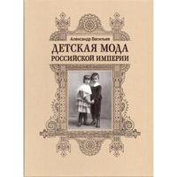帝政ロシア時代の子ども服