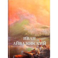 イヴァン・アイヴァゾフスキー画集(2018年)