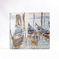 ロシア美術館:レオニード・クリヴィツキー画集