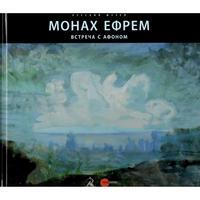 ロシア美術館:修道士エフレム アトス山との出逢い