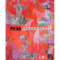 ロシア美術館:レザ・デラクシャニ展 カタログ