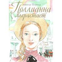 ポリアンナの青春(ロシア語版)