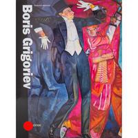 ロシア美術館:ボリス・グリゴーリエフ展カタログ